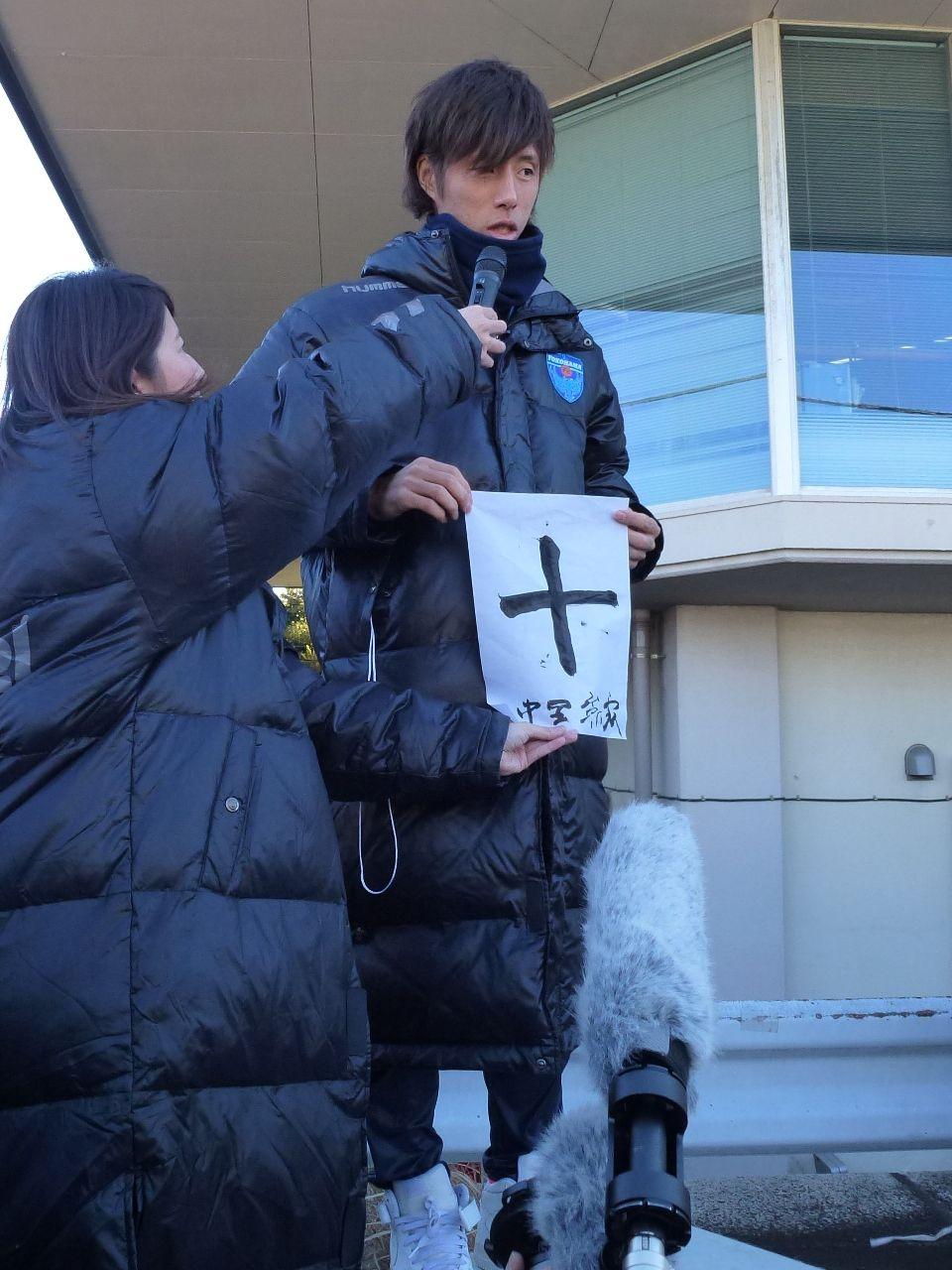 MF20中里崇宏 『十』 日刊!しし丸日記…『横浜FC』と『食』のブログ…:「2015横浜FC新