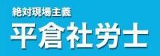 平倉社会保険労務士事務所