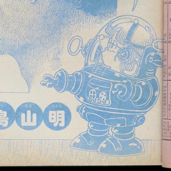 shueisha weekly shonen jump 1980 02 18 01
