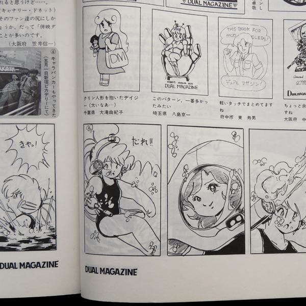 takara dualmagazine no.5 1983 01