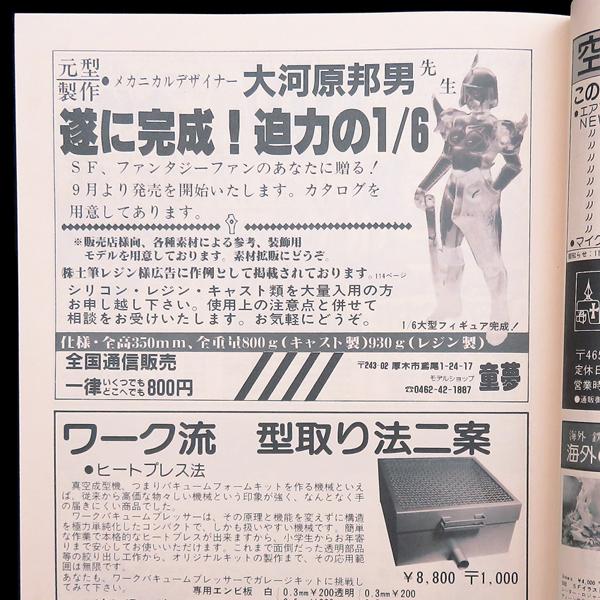 hobby japan 1983 09 01