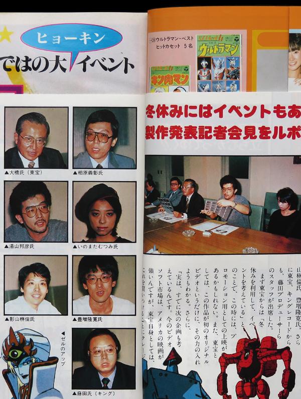 the anime 1984 11 03
