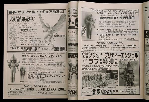 hobby japan 1984 04&05-