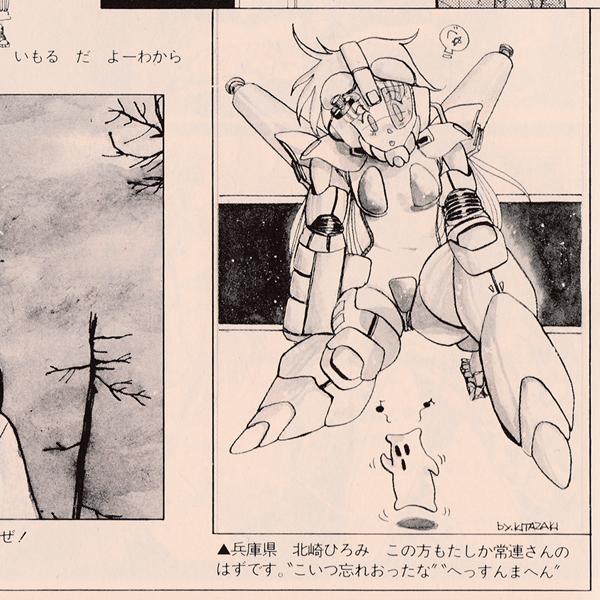 hobby japan 1985 01 01