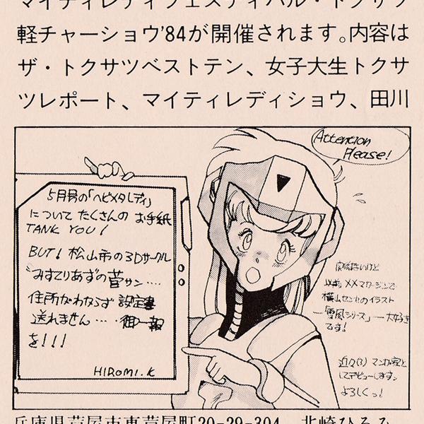 hobby japan 1984 07 01