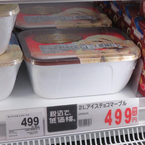 トライアル アイスクリーム03