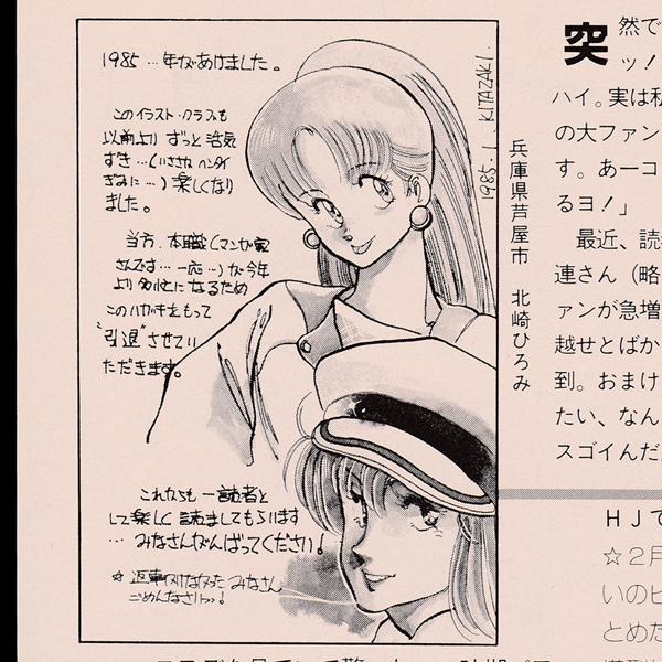 hobby japan 1985 03 02
