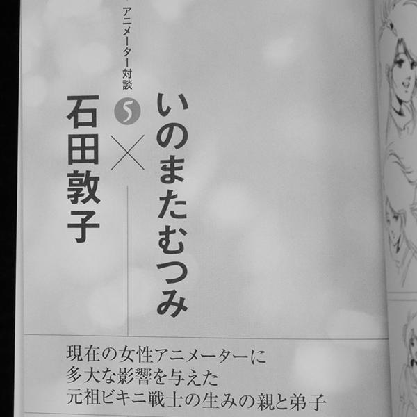 yosensha 80anime hiwa bishoujo anime01