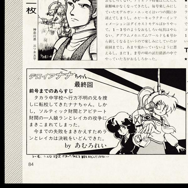 takara dualmagazine no.7 1984 01