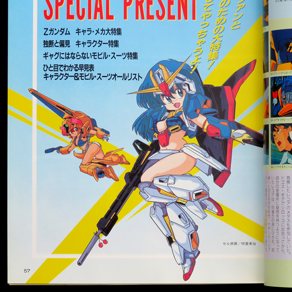 kindaieigasha the anime mobile suit z gundam part2 01