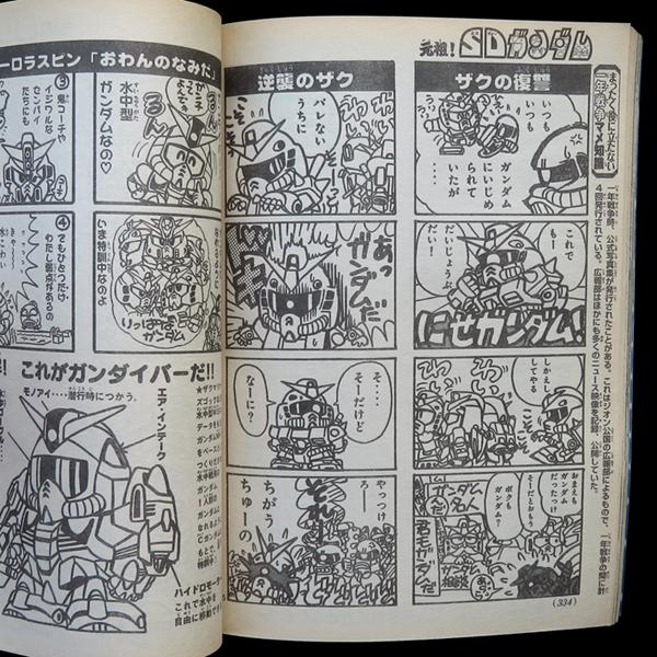 kodansha comic bombom 2006 11 gundam magazine01