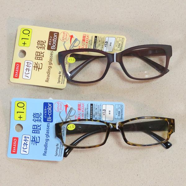 100円老眼鏡01