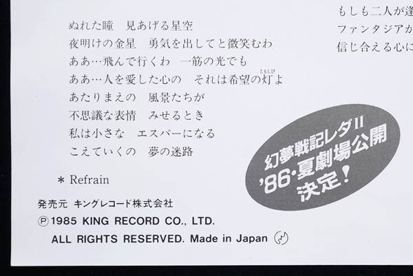 king_record_leda_the_fantastic_adventure_of_yohko03