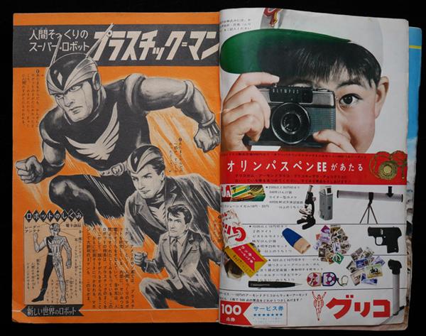 shonen_magazine1964_1_1_03