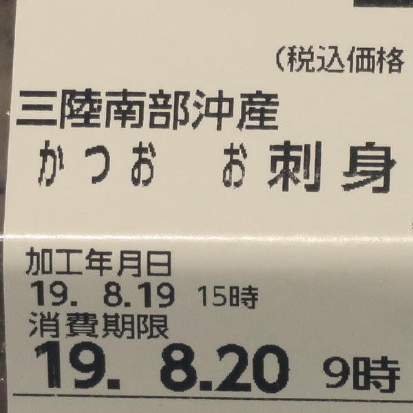三陸南部沖産01
