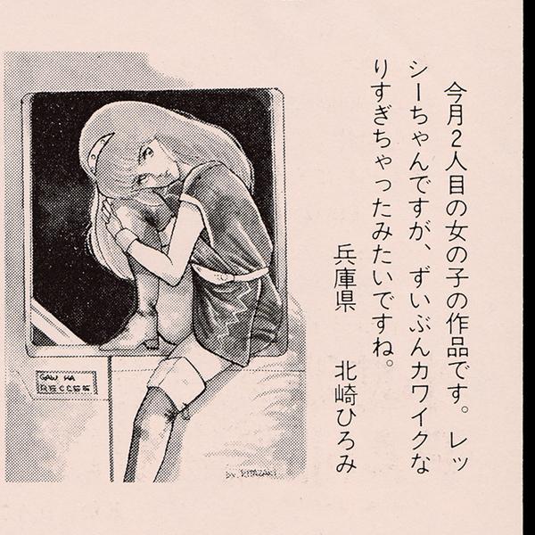 hobby japan 1984 12 01