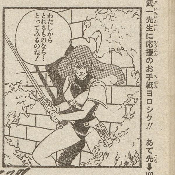 shueisha weekly shonen jump 1985 07 22 02