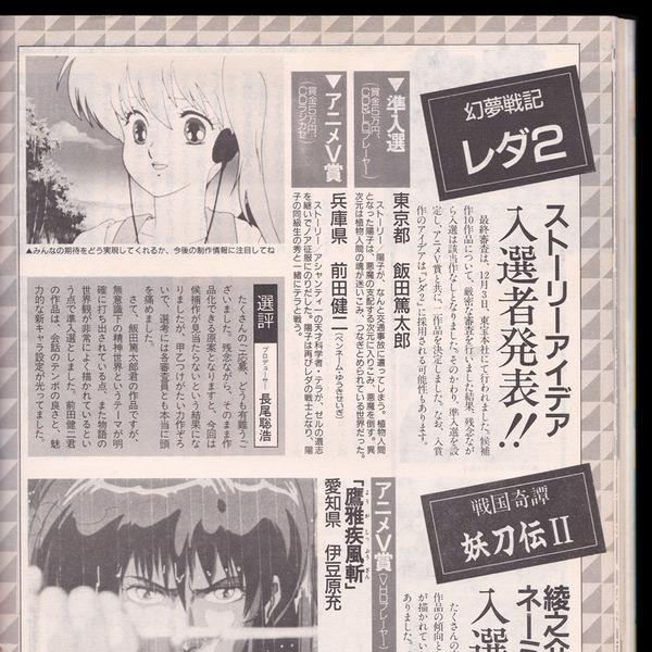 gakushu_kenkyu_sha_animev1988_03_01