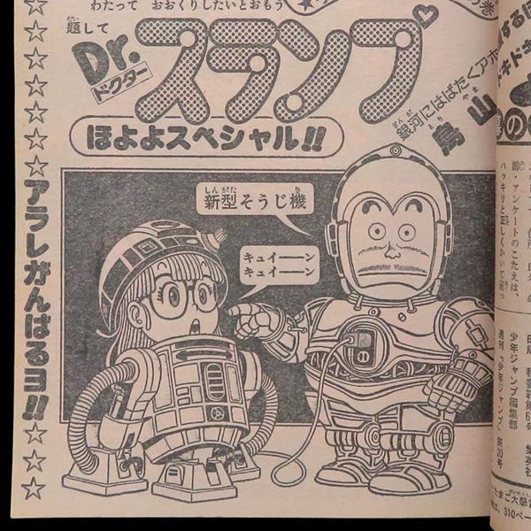 shueisha weekly shonen jump 1980 05 19 01-