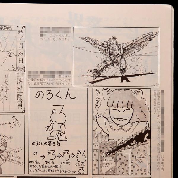 hobby japan 1984 05 01
