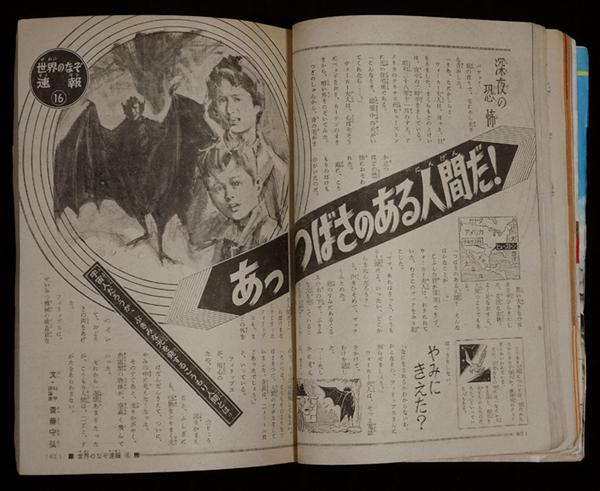 shonen_magazine1964_1_1_08