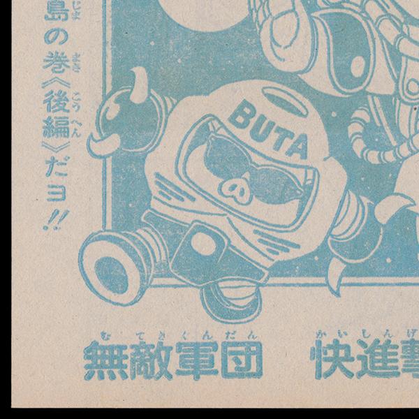 shueisha weekly shonen jump 1981 06 22