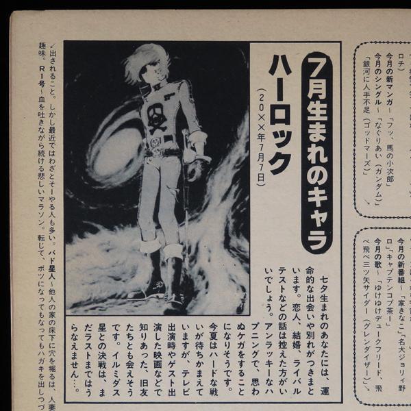 fanroad 1982 07 02