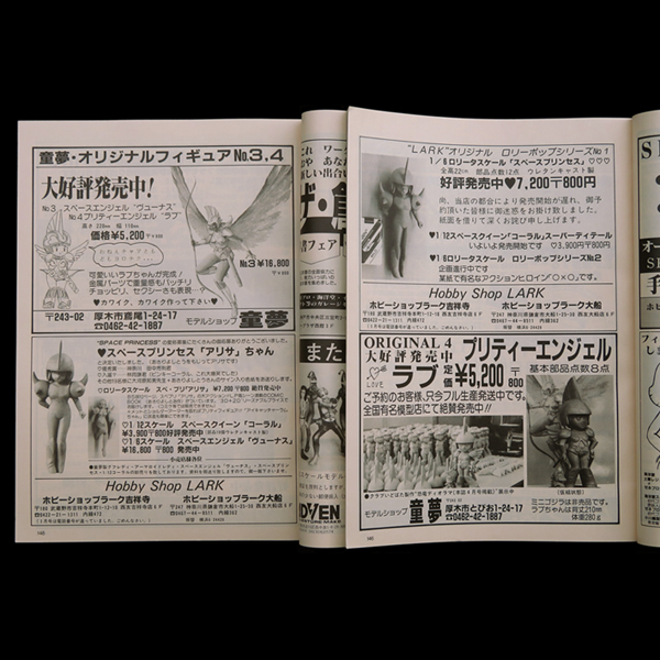 hobby japan 1984 04&05