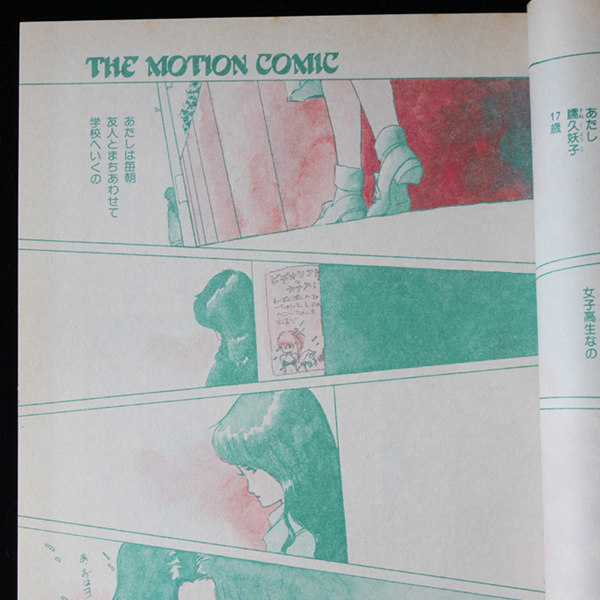 tokuma shoten the motion comic 1984 04 02
