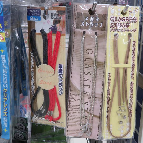 100円眼鏡ストラップ01