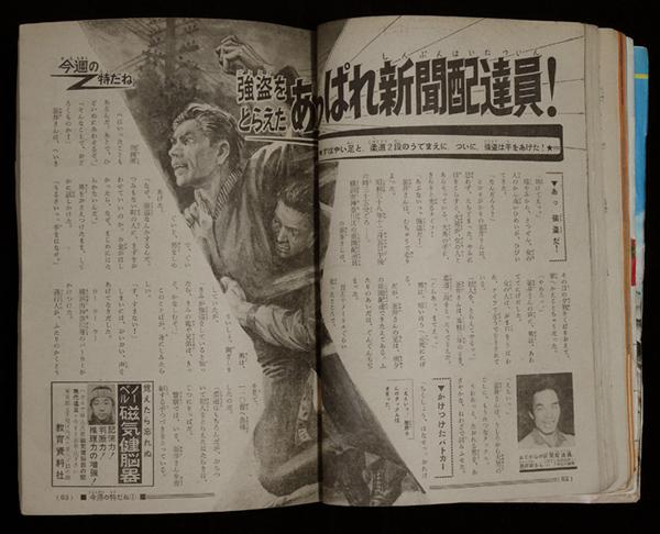 shonen_magazine1964_1_1_09