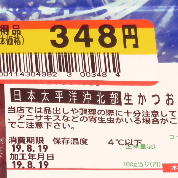 三陸南部沖産 日本太平洋沖北部01