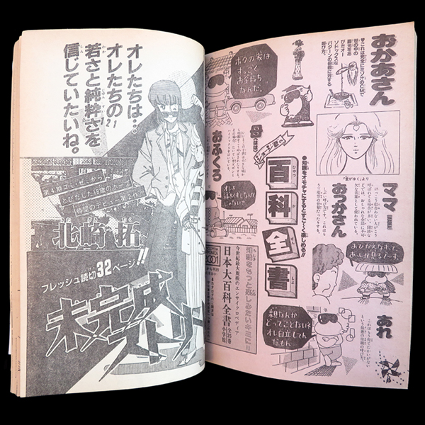 shogakukan shonen big comic 1984 10 26 01