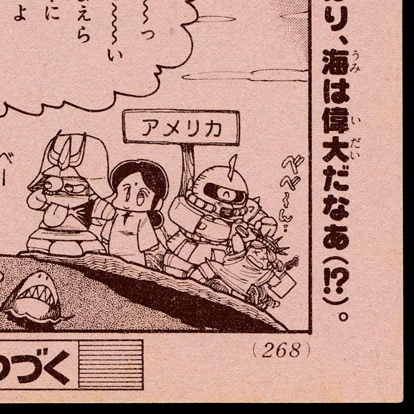 kodansha comic bombom 1984 05 01