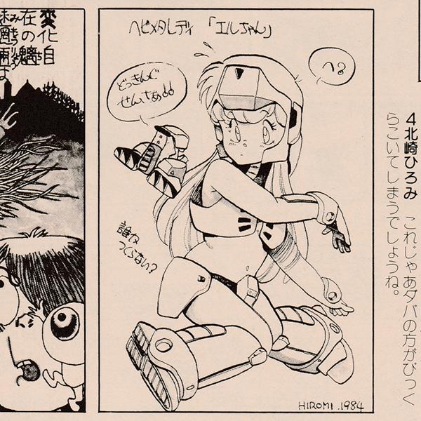 hobby japan 1984 05 03