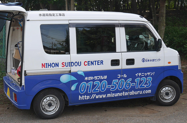 nihon_suidou_center01
