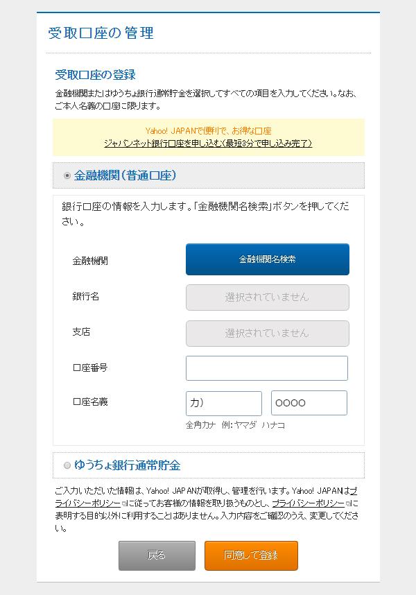 japan net bank01
