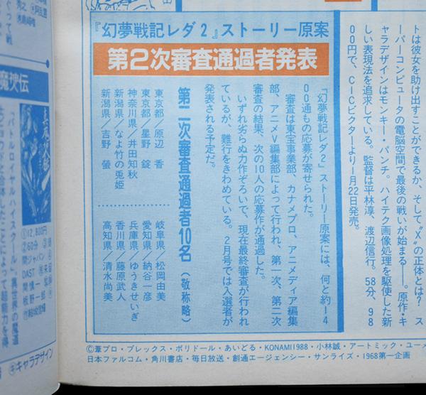 gakushu_kenkyu_sha_animedia_1988_01_01
