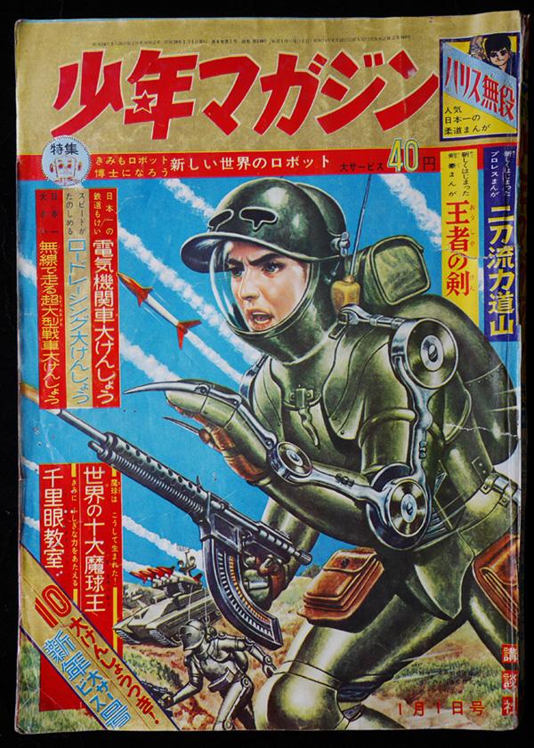 shonen_magazine1964_1_1_01