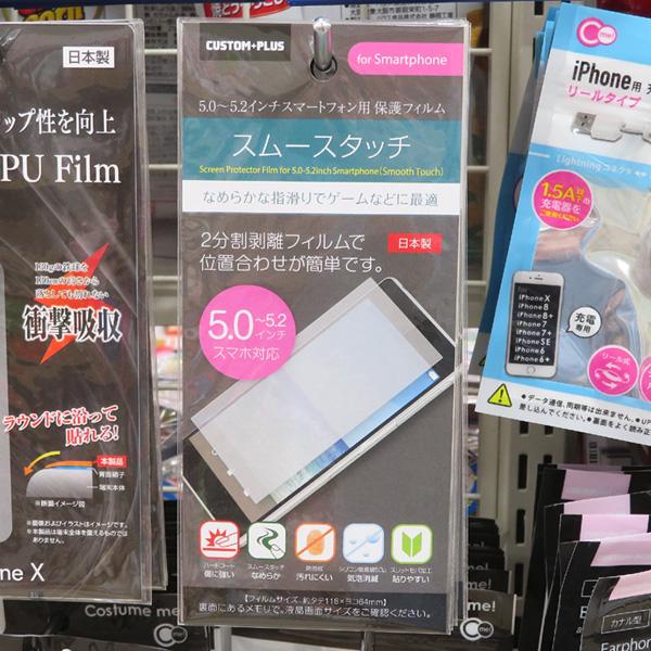 100円スマホフィルム02