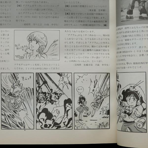 takara dualmagazine no.3 1983