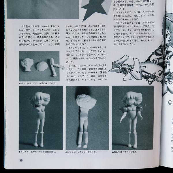 hobby japan 1983 11 02