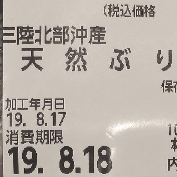 三陸北部沖産01