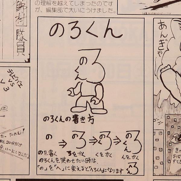 hobby japan 1984 05 02