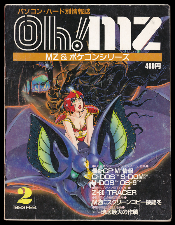 japan soft bank oh!mz 1983 02 01-