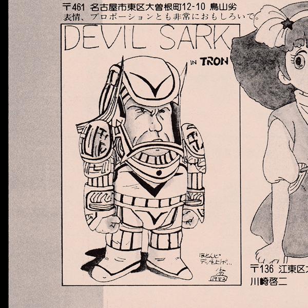 hobby japan 1983 01 01