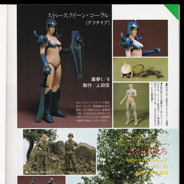 hobby japan 1983 10 01