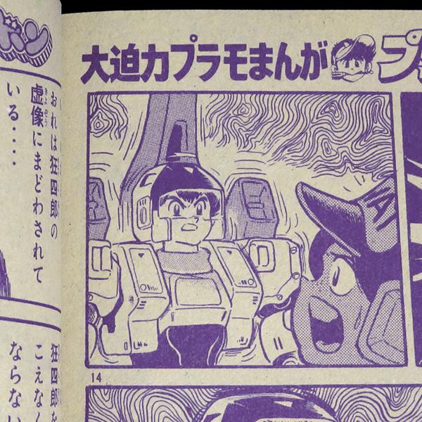 kodansha comic bombom 1984 11 02