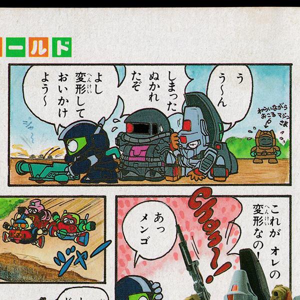 kodansha comic bombom 1985 05 02