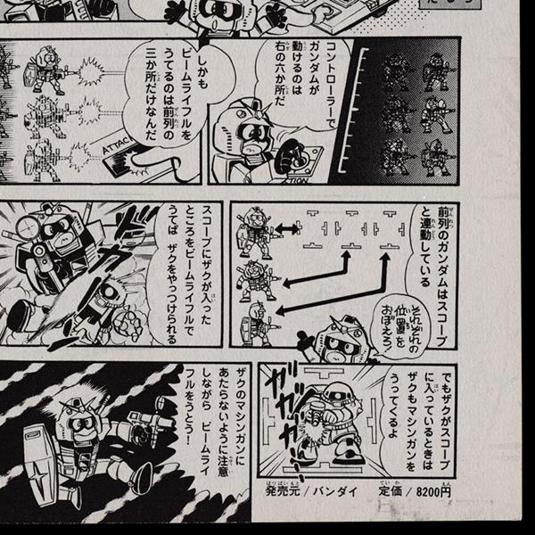 kodansha comic bombom 1983 09 04